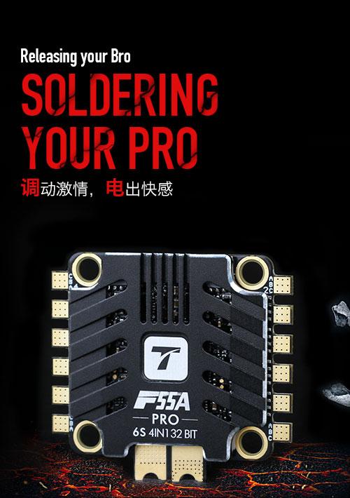 F55A PRO 6S 4IN1 32bit